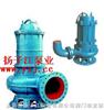 排污泵:QW型移动式潜水排污泵