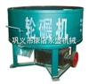 江西轮碾机|轮转式轮碾机|轮碾机厂家